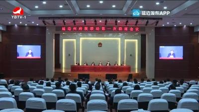 延边州府院联动第一次联席会议在延吉召开