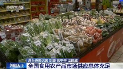 粮食价格总体平稳!全国食用农产品市场供应总体充足