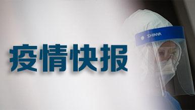 上海新增9例境外输入确诊病例