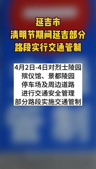 【微视频】延吉市清明节期间延吉部分路段实行交通管制