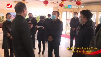 金寿浩调研境外疫情输入防控工作