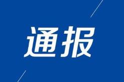 """河北邢台学院详解""""五名教职工擅自出国""""事件"""
