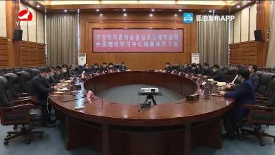 州委理论学习中心组召开集体学习会