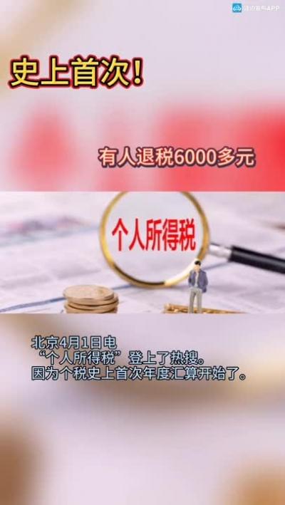 【微视频】史上首次!个税开始多退少补,有人退税6000多元