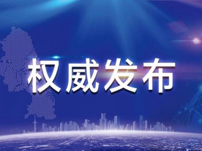 公安部黨委委員、副部長孫力軍接受中央紀委國家監委審查調查