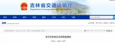 吉林省交通厅、文旅厅、卫生健康委、体育局最新职务职级任免通知