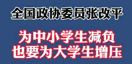 【微视频】张改平委员:为中小学生减负也要为大学生增压!