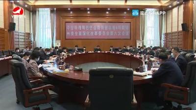 州委全面深化改革委员会召开第六次会议