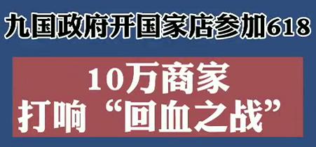 """【微视频】九国政府开国家店参加618 10万商家打响""""回血之战"""""""