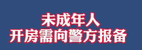 【微视频】未成年人开房需向警方报备!杭州出台未成年人三不宜制度意见。