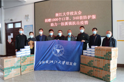 浙江大学教育基金会、浙江大学校友总会向吉林省捐赠抗疫物资
