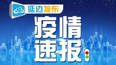 【5月25日通报】延边州关于新冠肺炎疫情的通报