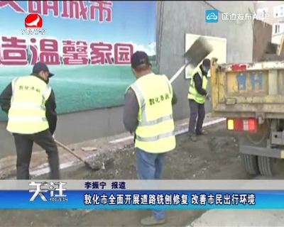 敦化市全面开展道路铣刨修复 改善市民出行环境