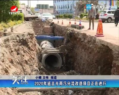 2020年延吉市雨污分流改造项目正在进行