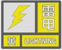 延边州气象局28日13时45分发布雷电黄色预警信号