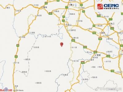 四川乐山市马边县发生3.8级地震 眉山、成都有震感