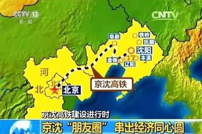 今年底吉林市至北京高铁时间将大大缩短