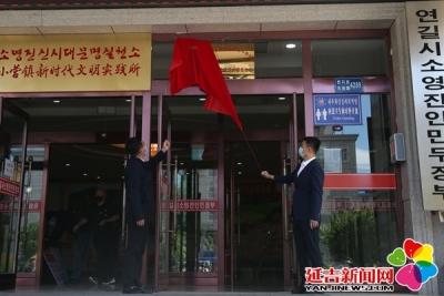 延吉市乡镇、街道综合服务中心揭牌