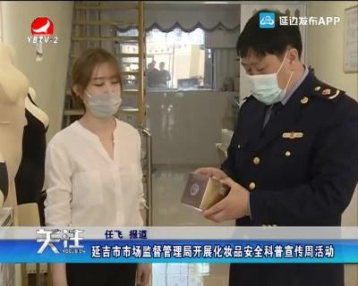 延吉市市场监督管理局开展化妆品安全科普宣传周活动