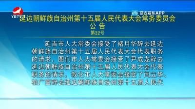延边朝鲜族自治州第十五届人民代表大会常务委员会公告