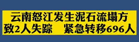 【微视频】云南怒江发生泥石流塌方致2人失踪   紧急转移696人