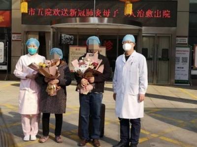 吉林市5名新冠肺炎患者今日治愈出院