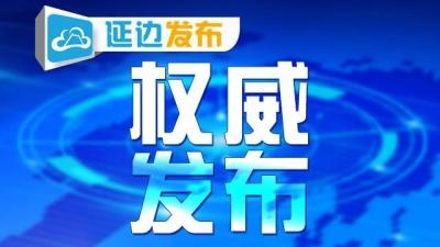 吉林省公安厅机场公安局发布最新通告!