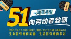延广新媒体海报(26)| 五一国际劳动节向劳动者致敬