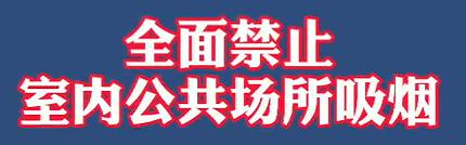 【微视频】戴秀荣委员建议全面禁止室内公共场所吸烟!您支持吗?