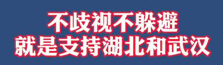 【微视频】两会话筒不歧视不躲避就是支持湖北和武汉!转起!加油!