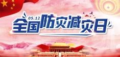 【专题】全国防灾减灾日