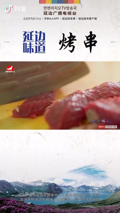 【美丽中国鲜到延边】烤串