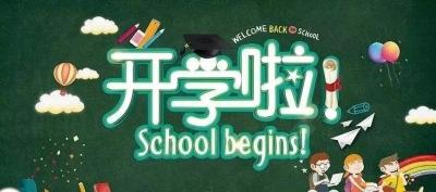 白城市小学和初中非毕业年级开学时间定了!