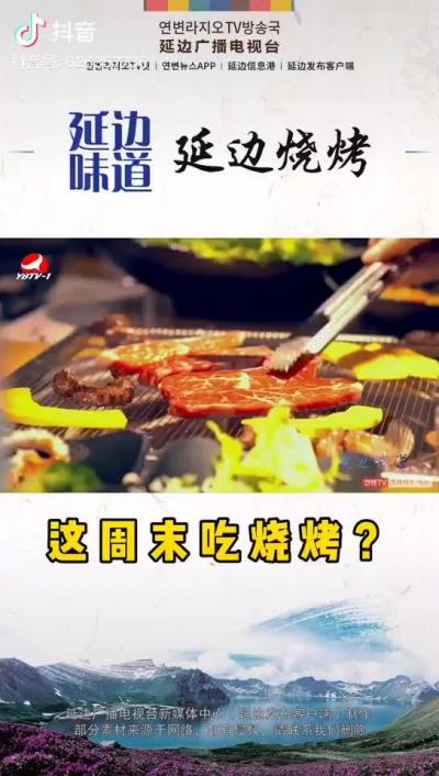 【美丽中国鲜到延边】延边烧烤