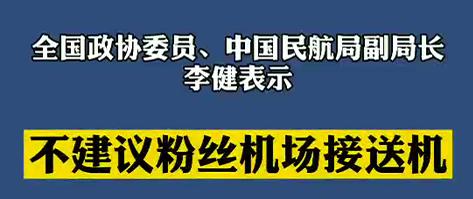 【微视频】民航局副局长不建议粉丝机场接送机,你怎么看?