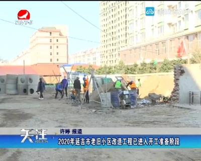 2020年延吉市老旧小区改造工程已进入开工准备阶段