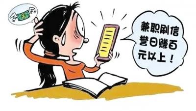 """延吉警方紧急提醒:最近多发网络刷单诈骗  """"刷""""空你钱包没商量"""