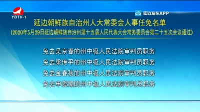 延边朝鲜族自治州人大常委会人事任免名单