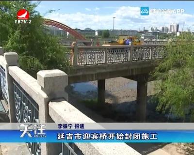 延吉市迎宾桥开始封闭施工