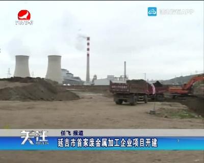 延吉市首家废金属加工企业项目开建