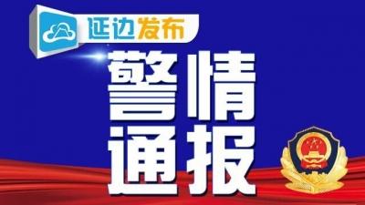 长春公安:王某某因犯妨害传染病防治罪被判有期徒刑十个月缓刑一年
