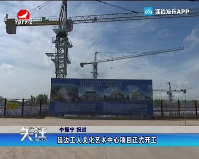 延边工人文化艺术中心项目正式开工