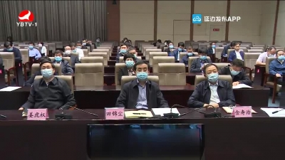 省委常委扩大会议暨省疫情防控工作领导小组会议召开