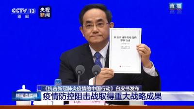 """21张海报,带你看懂抗击新冠肺炎疫情的""""中国行动"""""""