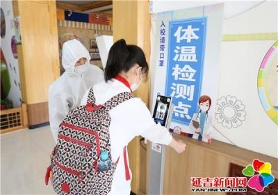 6月8日 延吉市首批小学生返校复课