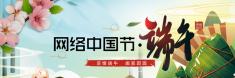 【专题】网络中国节•端午