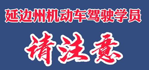【微视频】6月21日起,延边州逐步恢复机动车驾驶人考试业务
