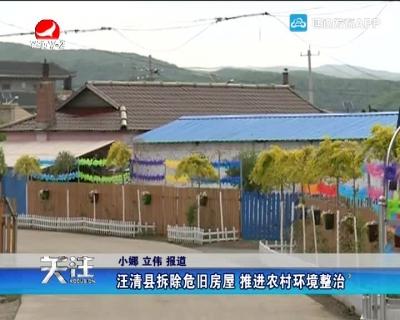 汪清县拆除危旧房屋 推进农村环境整治