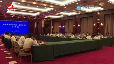 延甬两地产业合作(投资项目)洽谈会在延吉举行