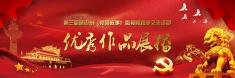 【专题】第三届延边州《党员故事》微视频观摩交流活动优秀作品展播